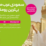 Zong 4G's bundle for Saudi Arabia , offers affordable roaming services along with access to WhatsApp